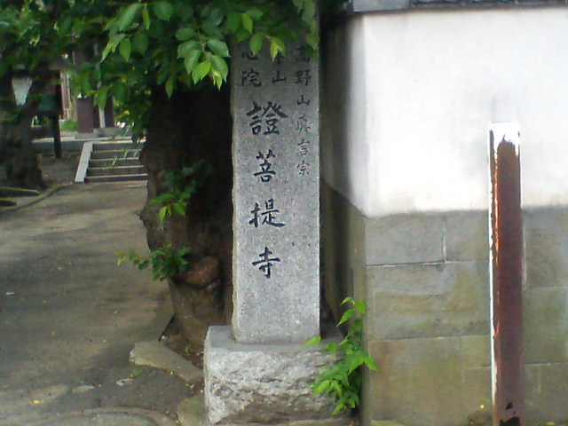 鎌倉鬼悶・菩提寺.JPG