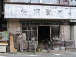 鎌倉材木座風呂や2.JPG