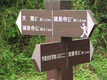 鎌倉市今泉台7.JPG