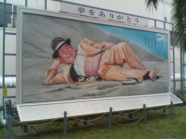 鎌倉市大船松竹寅さん.JPG