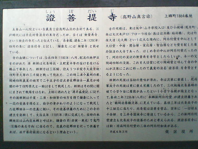 鎌倉裏山鬼門寺由来2.JPG