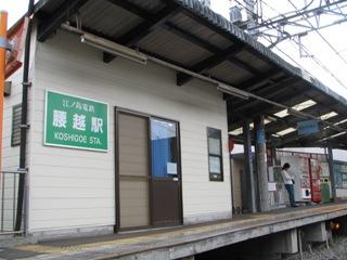 江ノ島腰越駅.JPG