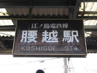 江ノ島腰越駅看板.JPG