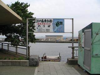 江ノ島船.JPG