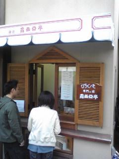 鎌倉観光おすすめImage06920110507.jpg