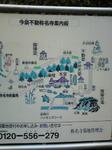 今泉不動称名寺 Image01520110507.jpg