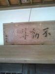 今泉不動称名寺 Image01920110507.jpg