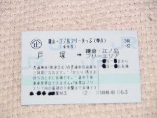 鎌倉フリー切符.JPG