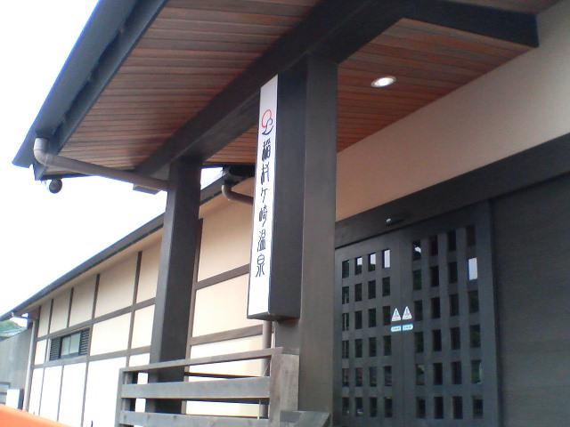 鎌倉稲村ガ崎温泉.JPG