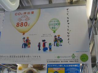鎌倉観光地球にやさしく.JPG