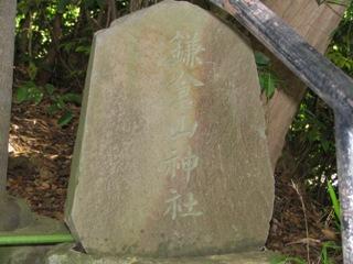 鎌倉山神ミ.JPG