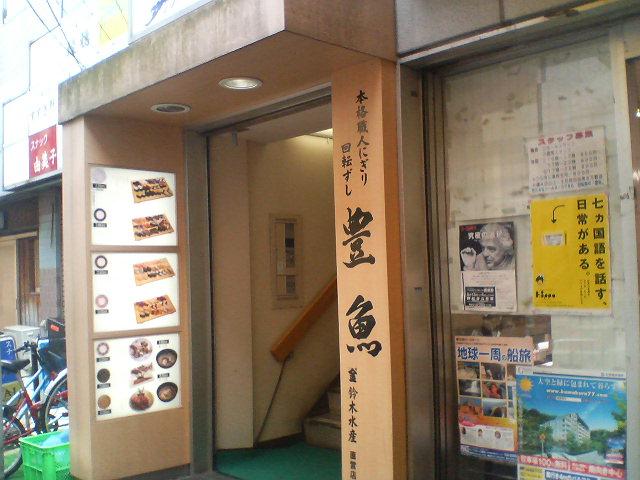 鎌倉市大船商店街さかな.JPG