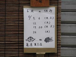 鎌倉小町亀屋.JPG