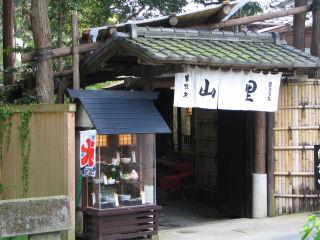鎌倉明月院前甘味.JPG