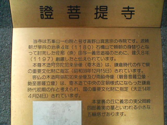 鎌倉裏山鬼門寺由来1.JPG