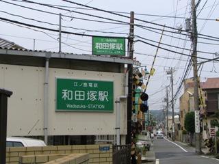 鎌倉和田塚駅.JPG