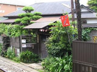 鎌倉和田塚甘味.JPG