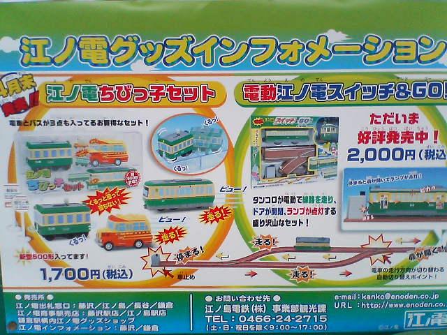 江ノ島江ノ電グッズ.JPG