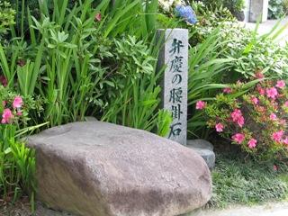 江ノ島満福弁慶腰掛.JPG