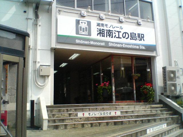 湘南モノレール江ノ島.JPG