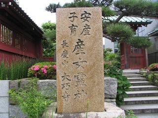 大巧寺入口.JPG