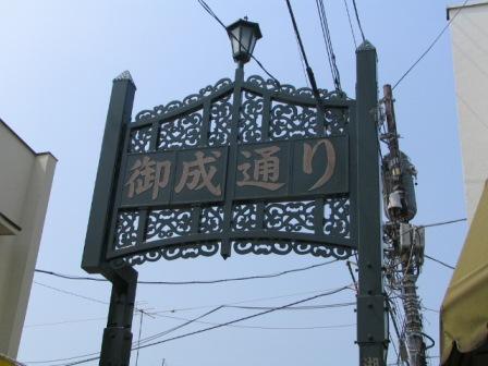 鎌倉御成通り1.JPG