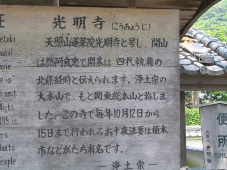 鎌倉光明寺3.JPG